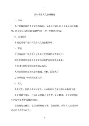 公司企业文化管理制度.doc