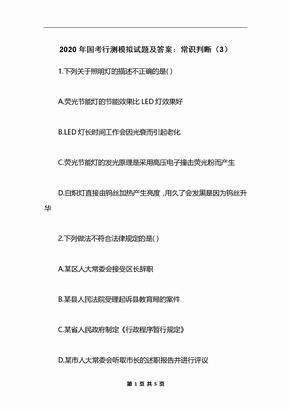 2020年国考行测模拟试题及答案:常识世爵注册地址(3)