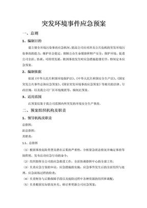 公司突发环境事件应急预案.doc