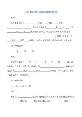 【劳动合同】2020解除劳动合同证明书模板