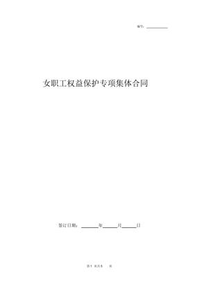 女职工权益保护专项集体合同协议书范本通用版
