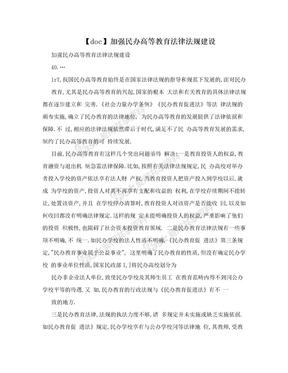 【doc】加强民办高等教育法律法规建设
