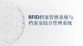 RFID档案管理系统于档案室管理系统ppt新.pptx