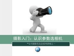 摄影入门PPT课件教程.ppt