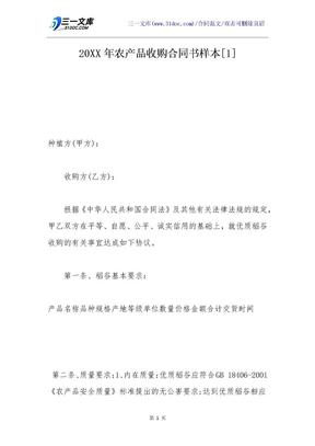20XX年农产品收购合同书样本[1].docx