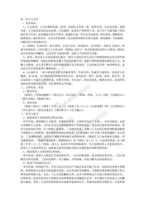 中国古代文学史考研笔记(袁行霈版本).doc