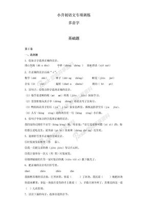 小升初语文专项训练:多音字基础题及答案解析(22页).docx