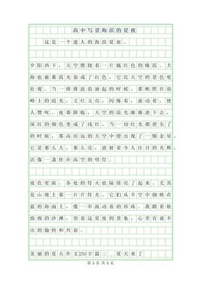 2019年高中写景作文-海滨的夏夜.docx