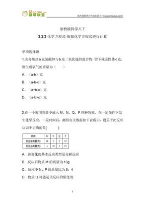 浙教版科学八年级下第三章习题50 3.3.3化学方程式-依据化学方程式进行计算.docx