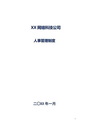 互联网科技企业人力资源管理制度(新版).pdf