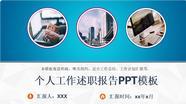 (图文)个人述职报告PPT模板.pptx