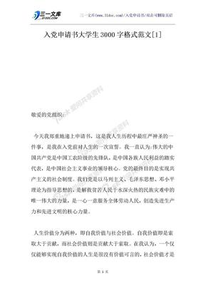 入党申请书大学生3000字格式范文[1].docx