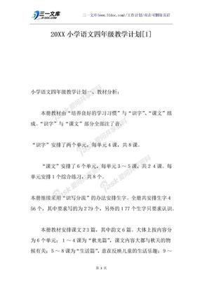 20XX小学语文四年级教学计划[1].docx