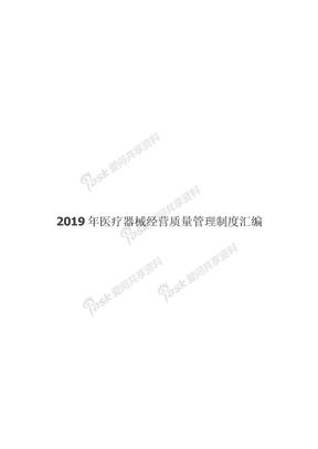 2019年医疗器械经营质量管理制度汇编.docx