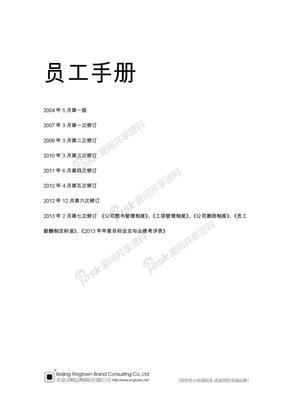 企业员工手册(完整版).doc