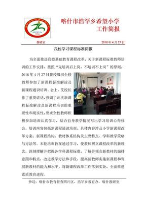 学习课程标准简报2018.6.17.doc