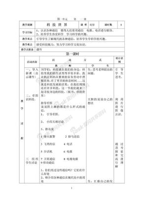 教科版小学科学二年级下册科学教案.doc