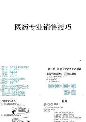 最新医药代表销售技巧PPT课件.ppt
