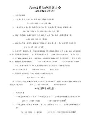 小学六年级数学应用题大全(附答案).doc