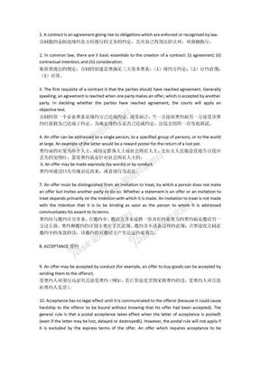 合同訂立的要件(中英文).docx