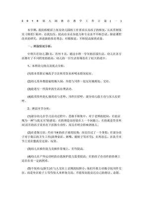 2018幼儿园教育教学工作计划(一).doc.doc