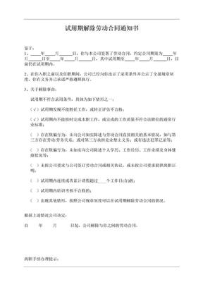 试用期解除劳动合同通知书.docx