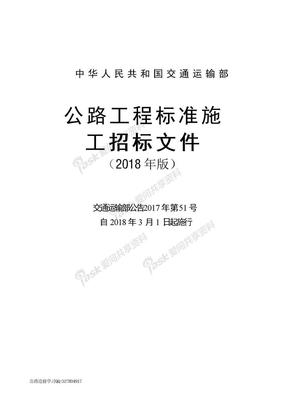 (2018年版最终稿)公路工程标准施工招标文件.docx