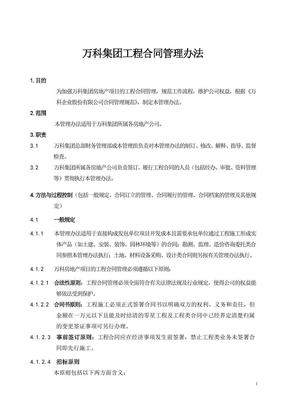 万科集团工程合同管理办法.pdf