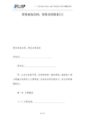 劳务承包合同:劳务合同范本[1].docx
