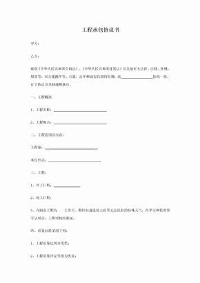 工程承包协议书范本