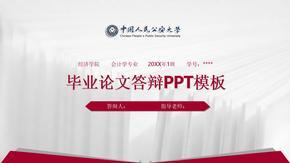 中国人民公安大学PPT模板.pptx