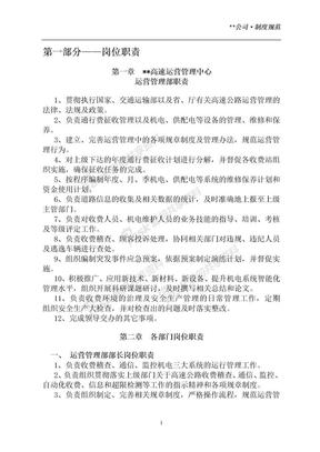 高速公路制度管理办法综合汇编.doc