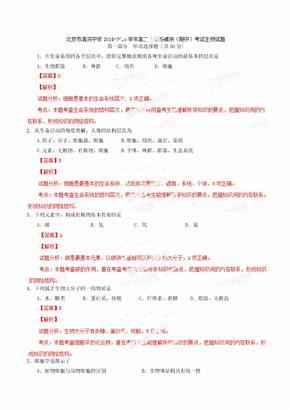 2014北京潞河中学高二上期中生物(含解析).doc