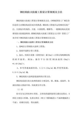 钢结构防火防腐工程量计算规则及方法.doc.doc