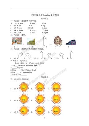 外研版四年级上册英语试题.docx