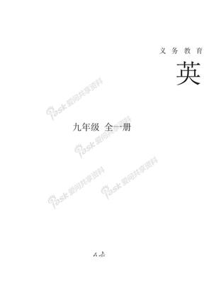 人教版新目标九年级电子课本.doc