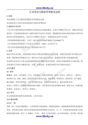 江苏省住宅物业管理服务标准.doc
