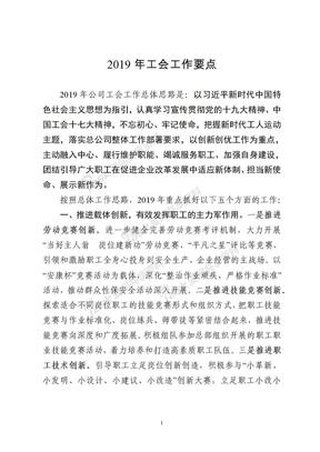 2019年工会工工作要点工会工作计划.docx