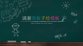 教师常用PPT模板两套经典王老师.ppt
