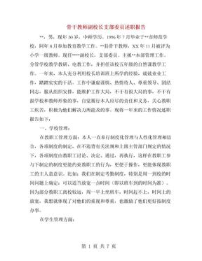 骨干教师副校长支部委员述职报告.doc