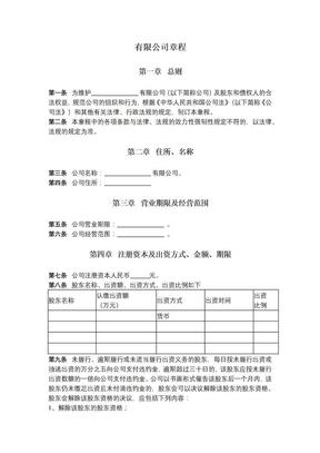 2019年新有限公司章程.docx