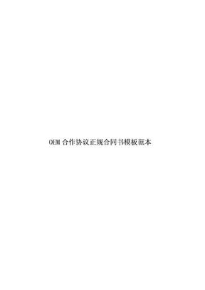 OEM合作协议正规合同书模板范本.doc.doc