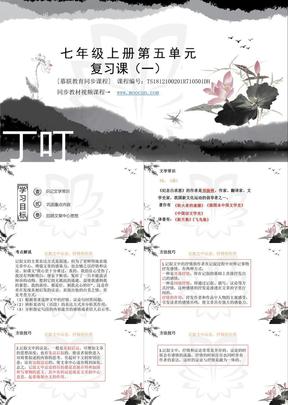部编版语文七年级上第五单元小结复习(一).pptx