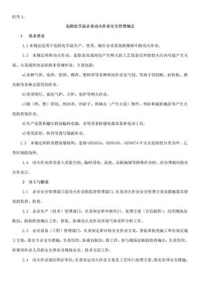 危险化学品企业动火作业安全管理规定.doc.doc