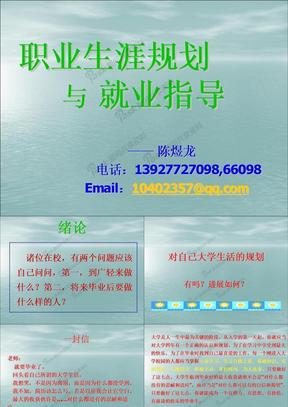 职业规划与就业指导.ppt