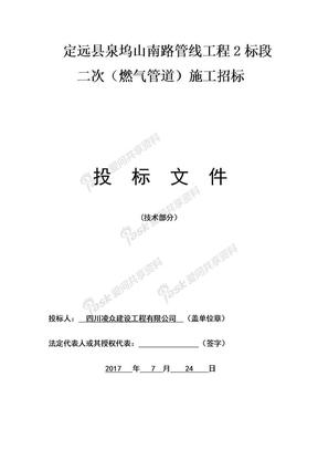 燃气工程投标技术文件(很好).doc