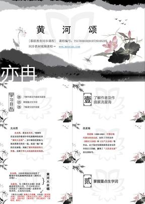部编版语文七年级下第二单元2.5.1黄河颂.pptx