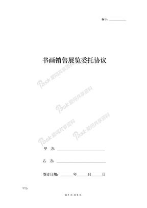 书画销售展览委托合同协议范本 标准版-在行文库.doc