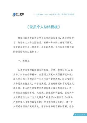 【学习总结】党员个人总结模板.docx