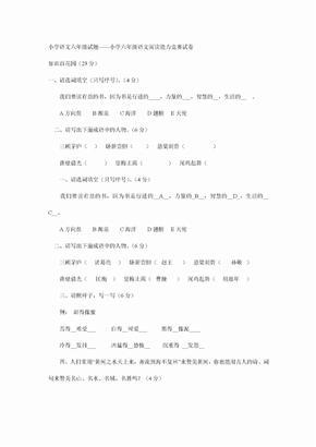 2019-2020年小学语文六年级试题-小学六年级语文阅读能力竞赛试卷.doc